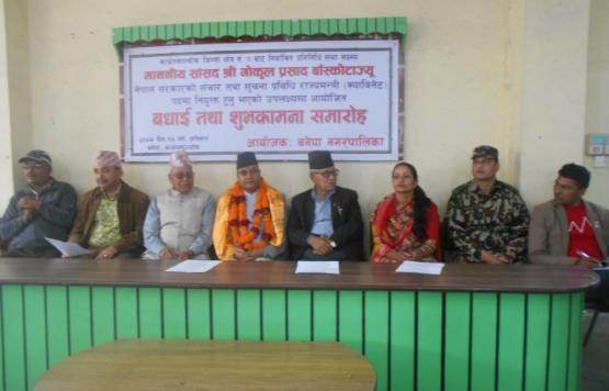 माननीय सांसद श्री गोकुल प्रसाद बाँस्कोटाज्यू नेपाल सरकारको सूचना तथा संचार प्रविधि राज्यमन्त्री पदमा नियुक्त्त हुनु भएको उपलक्ष्यमा बनेपा नगरपालिका द्वारा अायोजना गरिएको बधाइ तथा शुभकामना समारोह मिति २०७४।१२।१७ गते ।